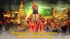 Watch Popular Marathi Devotional Video Song 'Yuge Atthavis' Sung By Sanjeevani Bhelande. Best Marathi Devotional Songs, Devotional Songs, Bhajans, and Pooja Aarti Songs