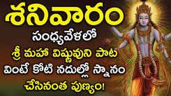 Check Out Latest Devotional Telugu Audio Song Jukebox 'Lord Vishnu'. Best Telugu Devotional Songs | Telugu Bhakti Songs, Devotional Songs, Bhajans, and Pooja Aarti Songs