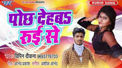 Check Out Latest Bhojpuri Music Audio Song 'Poch Dehab Rui Se' Sung By Vipin Diwanai