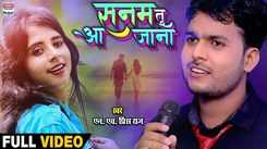 Check Out Popular Bhojpuri Music Video Song 'Sanam Tu Ajana' Sung By N.H. Prince