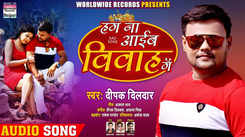 Check Out Latest Bhojpuri Music Audio Song 'Hum Na Aaib Vivah Me' Sung By Deepak Dildar