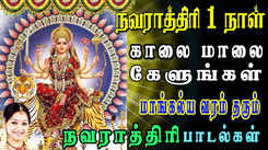 Navarathiri Special Padalgal: Listen To Latest Devotional Tamil Audio Song Jukebox 'Arul Tharum Navarathri' Sung By Bombay Saradha. Best Tamil Devotional Songs | Tamil Bhakti Songs, Devotional Songs, Bhajans, and Pooja Aarti Songs