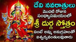 Navaratri Special Goddess Durga Devi Songs: Watch Latest Devotional Telugu Audio Song Jukebox 'Durga Stotram'. Best Telugu Devotional Songs | Telugu Bhakti Songs, Devotional Songs, Bhajans, and Pooja Aarti Songs
