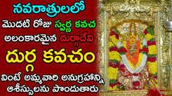 Navaratri Special Durga Maa Keertanalu: Watch Latest Devotional Telugu Audio Song Jukebox 'Durga Swarna Kavacham'. Best Telugu Devotional Songs | Telugu Bhakti Songs, Devotional Songs, Bhajans, and Pooja Aarti Songs
