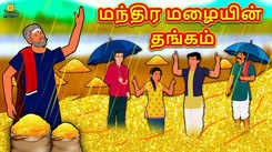 Watch Latest Children Tamil Nursery Story 'மந்திர மழையின் தங்கம் - The Gold Of The Magical Rain' for Kids - Check Out Children's Nursery Stories, Baby Songs, Fairy Tales In Tamil