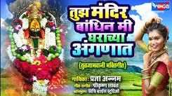Watch Popular Marathi Devotional Video Song 'Tuza Mandir Bandhin Me' Sung By Pragya Atram. Best Marathi Devotional Songs, Devotional Songs, Bhajans, and Pooja Aarti Songs