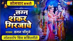 Watch Popular Marathi Devotional Song 'सोमवार भक्ती : लग्न शंकर गिरजाचे - नॉनस्टॉप शिव भक्तिगीते. Best Marathi Devotional Songs, Devotional Songs, Bhajans, and Pooja Aarti Songs