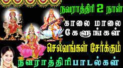 Navarathiri Special Bhakthi Devi Stuthi Songs: Listen To Latest Devotional Tamil Audio Song Jukebox 'Durgai Ambaal' Sung By Mahanadhi Shobana and Bombay Saradha. Best Tamil Devotional Songs | Tamil Bhakti Songs, Devotional Songs, Bhajans, and Pooja Aarti Songs