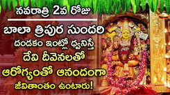 Navaratri Special Bhakti Keertanalu: Watch Latest Devotional Telugu Video Song Jukebox 'Bala Tripura Sundari'. Best Telugu Devotional Songs | Telugu Bhakti Songs, Devotional Songs, Bhajans, and Pooja Aarti Songs