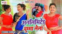 Watch Latest Bhojpuri Music Video Song 'Unlimited Chumma Lela' Sung By Vivin Raushan