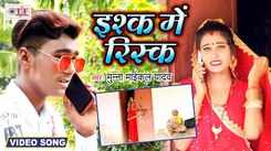 Watch Latest Bhojpuri Music Video Song 'Ishk Me Risk Hokhe La' Sung By Munna Maical
