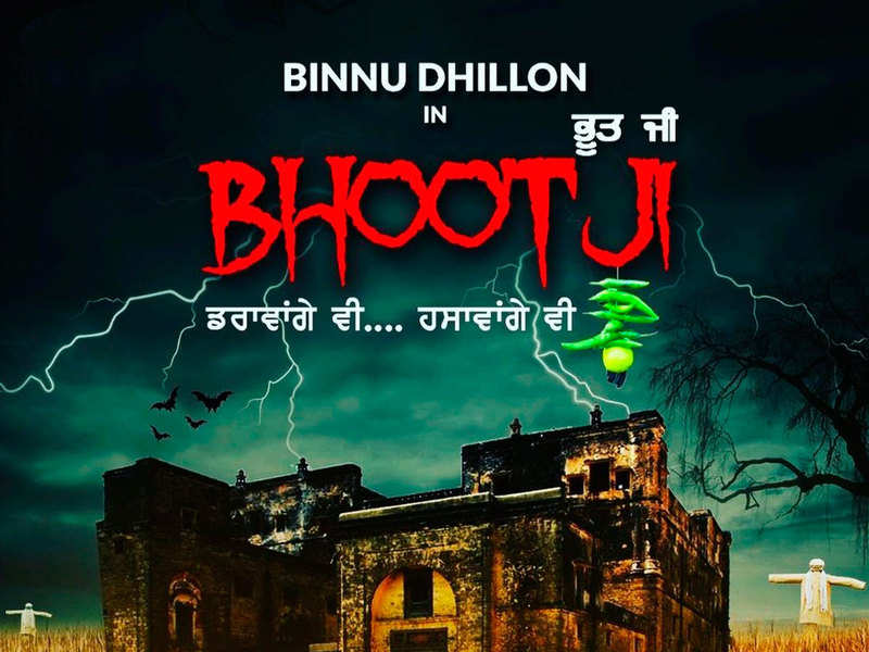 Binnu Dhillon shares the motion poster of 'Jeonde Raho Bhoot Ji'; movie to release on June 11, 2021