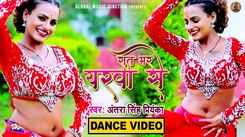 Check Out Latest Bhojpuri Song Music Video - 'Raat Bhar Yarwa Se' Sung By Antra Singh Priyanka