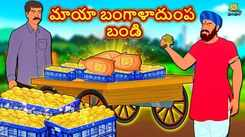 Watch Popular Children Telugu Nursery Story 'The Magical Potato Cart - మాయా బంగాళాదుంప బండి' for Kids - Check out Fun Kids Nursery Rhymes And Baby Songs In Telugu