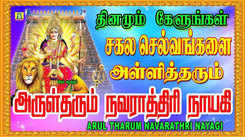 Navarathiri Special Bhakthi Durga Devi Songs: Check Out Latest Devotional Tamil Audio Song Jukebox 'Jaya Jaya Durga Devi Saranam' Sung By Mahanadhi Shobana and Harini. Best Tamil Devotional Songs | Tamil Bhakti Songs, Devotional Songs, Bhajans, and Pooja Aarti Songs