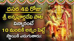 Navaratri Special Bhakti Keertanalu: Check Out Latest Devotional Telugu Audio Song Jukebox 'Annapurna Devi'. Best Telugu Devotional Songs | Telugu Bhakti Songs, Devotional Songs, Bhajans, and Pooja Aarti Songs