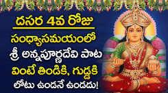 Dasara Navaratri Special Bhakti Annapurna Ashtakam Songs: Check Out Latest Devotional Telugu Audio Song Jukebox 'Annapurna Ashtakam'. Best Telugu Devotional Songs | Telugu Bhakti Songs, Devotional Songs, Bhajans, and Pooja Aarti Songs