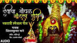 Watch Popular Marathi Devotional Video Song 'Devicha Gondhal Maandla Daari' Sung By Shitalkumar Mane. Best Marathi Devotional Songs, Devotional Songs, Bhajans, and Pooja Aarti Songs