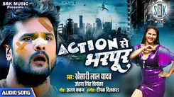 Check Out Popular Bhojpuri Music Audio Song 'Action Se Bharpur' Sung By Khesari Lal Yadav And Antra Singh Priyanka
