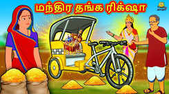 Watch Latest Children Tamil Nursery Story 'மந்திர தங்க ரிக்‌ஷா - The Magical Golden Rickshaw' for Kids - Check Out Children's Nursery Stories, Baby Songs, Fairy Tales In Tamil