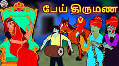 Check Out Latest Children Tamil Nursery Story 'பேய் திருமண - The Haunted Wedding' for Kids - Watch Children's Nursery Stories, Baby Songs, Fairy Tales In Tamil