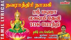Navarathiri Special Lakshmi Devi Songs: Listen To Latest Devotional Tamil Lyrical Song '108 Sri Lakshmi Devi Potri' Sung By Usha Raj. Best Tamil Devotional Songs | Tamil Bhakti Songs, Devotional Songs, Bhajans, and Pooja Aarti Songs
