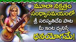 Navaratri Special Bhakti Keertanalu: Check Out Latest Devotional Telugu Audio Song Jukebox 'Saraswathi Devi'. Best Telugu Devotional Songs | Telugu Bhakti Songs, Devotional Songs, Bhajans, and Pooja Aarti Songs