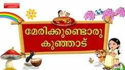 Malayalam Nursery Rhymes: Kids Video Song in Malayalam 'Mary Had A Little Lamb'