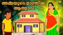 Popular Kids Song and Malayalam Nursery Story 'The Mother's Magical Soul - അമ്മയുടെ മാന്ത്രിക ആത്മാവ്' for Kids - Check out Children's Nursery Rhymes, Baby Songs, Fairy Tales In Malayalam