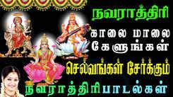 Navarathiri Special Bhakthi Lakshmi Devi Geethangal: Listen To Latest Devotional Tamil Audio Song Jukebox Of 'Ashtalakshmi and Mahalakshmi' Sung By Bombay Saradha. Best Tamil Devotional Songs | Tamil Bhakti Songs, Devotional Songs, Bhajans, and Pooja Aarti Songs
