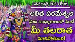 Navaratri Special Bhakti Lalitha Keertanalu: Watch Latest Devotional Telugu Video Song Jukebox 'Lalitha Parameswari'. Best Telugu Devotional Songs | Telugu Bhakti Songs, Devotional Songs, Bhajans, and Pooja Aarti Songs