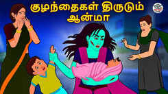 Watch Latest Children Tamil Nursery Horror Story 'குழந்தைகள் திருடும் ஆன்மா - The Children Stealing Soul' for Kids - Check Out Children's Nursery Stories, Baby Songs, Fairy Tales In Tamil