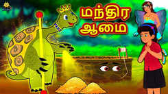 Check Out Latest Kids Tamil Nursery Story 'மந்திர ஆமை - The Magical Turtle' for Kids - Watch Children's Nursery Stories, Baby Songs, Fairy Tales In Tamil