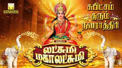 Navarathiri Special Bhakthi Lakshmi Geethangal: Watch Latest Devotional Tamil Audio Song Jukebox Of 'Lakshmi Mahalakshmi' Sung By Nithyasree, Chitra, P.Susheela, Bombay Saradha, Mahanadhi Shobana, Mahanadhi Shobana and Gopika Poornima. Best Tamil Devotional Songs | Tamil Bhakti Songs, Devotional Songs, Bhajans, and Pooja Aarti Songs