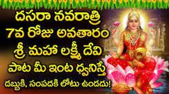 Navaratri Special Bhakti Songs: Watch Latest Devotional Telugu Audio Song Jukebox 'Dhana Lakshmi'. Best Telugu Devotional Songs | Telugu Bhakti Songs, Devotional Songs, Bhajans, and Pooja Aarti Songs