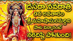 Navaratri Special Bhakti Keertanalu: Watch Latest Devotional Telugu Audio Song Jukebox 'Mahishasura Mardini'. Best Telugu Devotional Songs | Telugu Bhakti Songs, Devotional Songs, Bhajans, and Pooja Aarti Songs