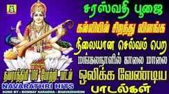 Navarathiri Special Bhakthi Lakshmi Songs: Check Latest Devotional Tamil Audio Song Jukebox Of 'Astalakshmi and Mahalaksmi' Sung By Bombay Saradha. Best Tamil Devotional Songs | Tamil Bhakti Songs, Devotional Songs, Bhajans, and Pooja Aarti Songs