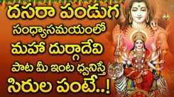 Navaratri Special Bhakti Keertanalu: Watch Latest Devotional Telugu Audio Song Jukebox 'Devi Ashtotharam'. Best Telugu Devotional Songs | Telugu Bhakti Songs, Devotional Songs, Bhajans, and Pooja Aarti Songs