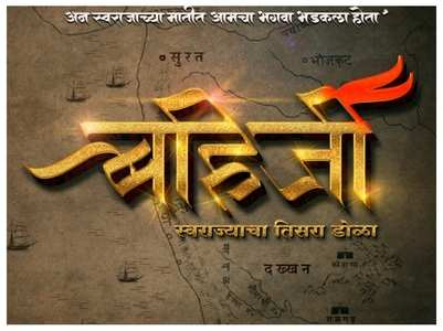 'Bahirji': Makers unveil the first look poster of the upcoming historical film