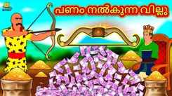 Popular Kids Song and Malayalam Nursery Story 'The Money-Giving Bow - പണം നൽകുന്ന വില്ലു' for Kids - Check out Children's Nursery Rhymes, Baby Songs, Fairy Tales In Malayalam