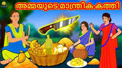 Watch Popular Children Malayalam Nursery Story 'The Mother's Magical Knife - അമ്മയുടെ മാന്ത്രിക കത്തി' for Kids - Check out Fun Kids Nursery Rhymes And Baby Songs In Malayalam