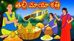Check Out Popular Children Telugu Nursery Story 'The Mother's Magical Knife - తల్లి మాయా కత్తి' for Kids - Check out Fun Kids Nursery Rhymes And Baby Songs In Telugu