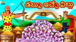 Popular Kids Song and Telugu Nursery Story 'The Money-Giving Bow - డబ్బు ఇచ్చే విల్లు' for Kids - Check out Children's Nursery Rhymes, Baby Songs, Fairy Tales In Telugu