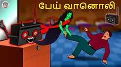 Check Out Latest Kids Tamil Nursery Horror Story 'பேய் வானொலி - The Haunted Radio' for Kids - Watch Children's Nursery Stories, Baby Songs, Fairy Tales In Tamil