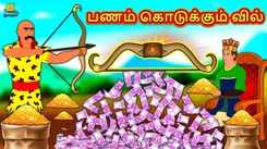 Watch Latest Kids Tamil Nursery Story 'பணம் கொடுக்கும் வில் - The Money Giving Bow for Kids - CHeck Out Children's Nursery Stories, Baby Songs, Fairy Tales In Tamil
