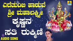Watch Popular Kannada Devotional Video Song 'Krishnana Sati Rukmini' Sung By Mahalakshmi. Popular Kannada Devotional Songs   Kannada Bhakti Songs, Devotional Songs, Bhajans, and Pooja Aarti Songs