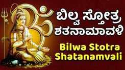 Shiva Bhakti Song: Watch Popular Kannada Devotional Video Song 'Bilwa Stotra Shatanamvali'. Popular Kannada Devotional Songs of 2020   Kannada Bhakti Songs, Bhajans, and Pooja Aarti Songs