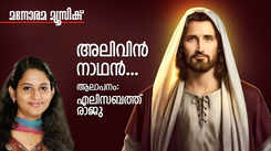Jesus Bhakti Song: Watch Popular Malayalam Devotional Video Song 'Alivin Nadhan' Sung By Elizabeth Raju. Popular Malayalam Devotional Songs | Malayalam Bhakti Songs, Devotional Songs, Bhajans, and Pooja Aarti Songs