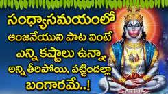 Check Out Latest Devotional Telugu Audio Song Jukebox 'Hanuman Stothram'. Best Telugu Devotional Songs | Telugu Bhakti Songs, Devotional Songs, Bhajans, and Pooja Aarti Songs