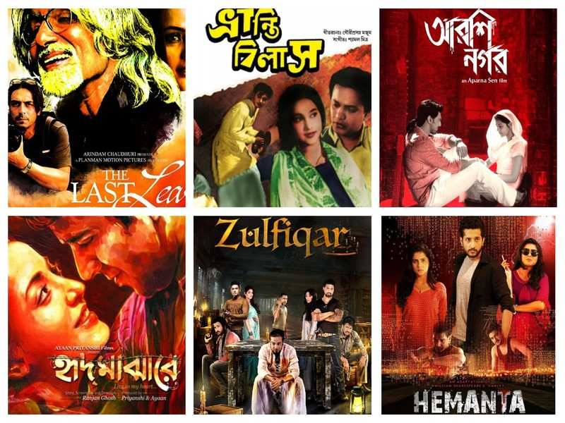 Bengali films inspired by Shakespeare's works. Image Credits: Facebook